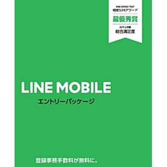 LINEモバイル エントリーパッケージ P150504