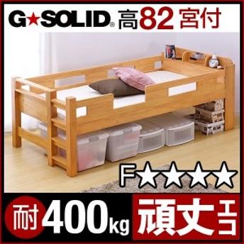耐荷重400kg/耐震/業務用可 頑丈 シングルベッド GSOLID 宮付き H82cm 梯子無