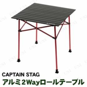 【取寄品】 CAPTAIN STAG(キャプテンスタッグ) ジュール アルミツーウェイ ロールテーブル70 UC-523 アウトドア用品 キャンプ用品 レジャ