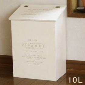 木製 ふた付き ダストボックス ホワイト おしゃれ ゴミ箱 10L/日本製 BREA