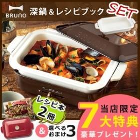 豪華6大特典付き お得なセット ホットプレート ブルーノ BRUNO たこ焼き コンパクトホットプレート 深鍋+レシピブック 深鍋セット ギフ