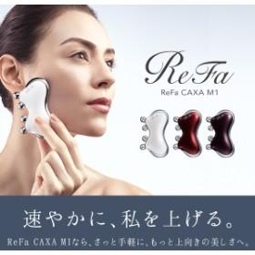 リファカッサエムワン(ReFa CAXA M1) MTG 美顔カッサ 美顔器 美容家電 美容機器 refa carat 正規品