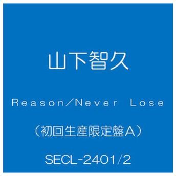 ソニーミュージック山下智久 / Reason/Never Lose(初回生産限定盤A)【CD+DVD】SECL-2401/2