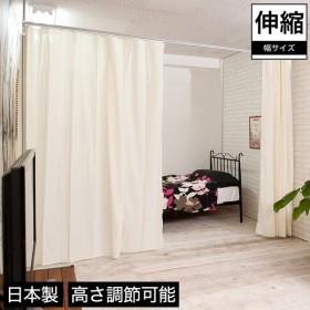 突っ張りカーテン 幅&高さ伸縮タイプ 高さ調節可能 日本製 ホワイト