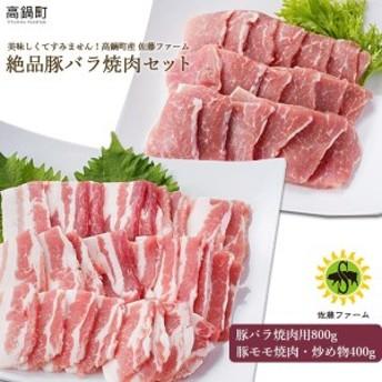 ns <高鍋町産 佐藤ファーム 絶品豚バラ焼肉セット合計1.2kg>1か月以内に順次出荷