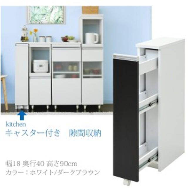 5fdf5fd61b 隙間収納 すきま収納 キッチン ラック スリム ストッカー 幅18 高さ90 奥行40 cm