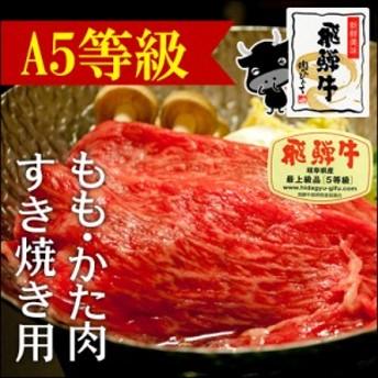 <冷凍>【A5等級】飛騨牛もも・かた肉すき焼き用500g×1パック 肉/飛騨牛/牛肉/ブランド牛/黒毛和牛/鍋/すきやき/おもてなし/国産