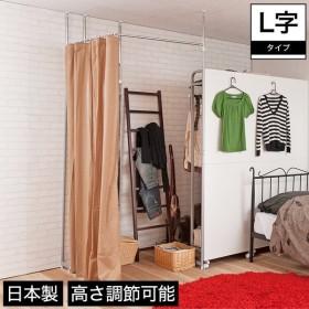 5/17〜20プレミアム会員5%OFF★ 突っ張りカーテン コーナータイプ 高さ調節可能 日本製 ブラウン