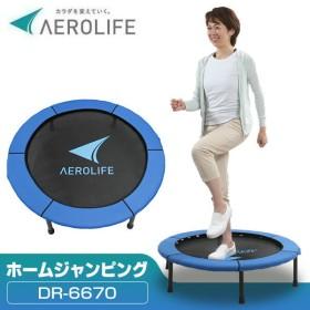 エアロライフ 新ホームジャンピング(折りたたみ式)DR-6670