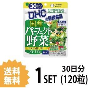 【送料無料】 DHC 国産パーフェクト野菜 プレミアム 30日分 (120粒) ディーエイチシー