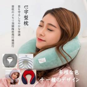 【BZA-K】U字型枕首枕のメモリ泡頚椎枕飛行機旅行U字型の首枕昼休みの かわいい漫画の動物チンチラU字型枕