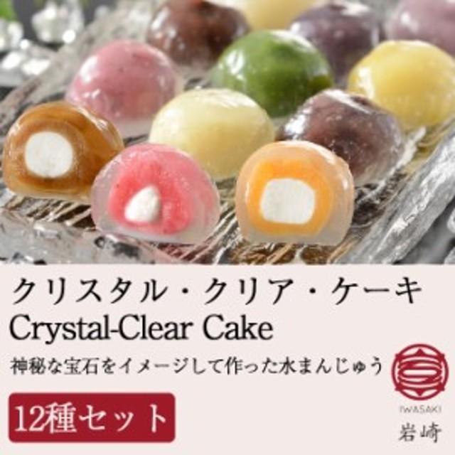 クリスタル・クリア・ケーキ Crystal-Clear Cake 40g×12個セット さささ堂/水まんじゅう※送料別途:北海道1100円・沖縄1500円