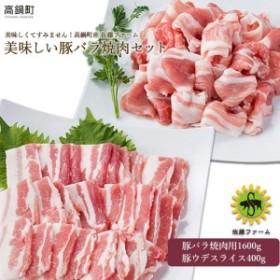 ns <高鍋町産 佐藤ファーム 美味しい豚バラ肉セット合計2kg>1か月以内に順次出荷
