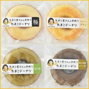 焼たまごドーナツ 4種12個セット(ギフト箱入り) ヤマサキ農場 ※送料別途:北海道1100円・沖縄1500円