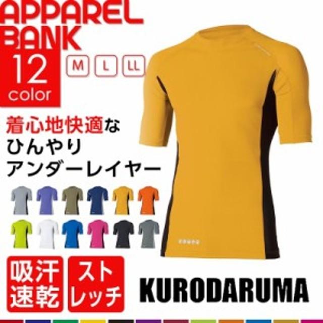 4c316a12706105 コンプレッションシャツ 半袖 インナーシャツ ドライ 吸汗速乾 スポーツウェア 作業服 アウトドア アンダーレイヤー
