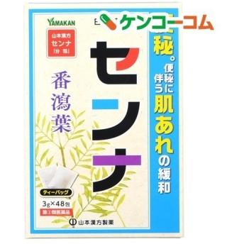 (第(2)類医薬品)山本漢方 日本薬局方 センナ ( 3g48包 )/ 山本漢方