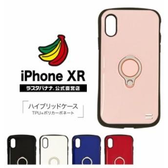 ラスタバナナ iPhone XR ケース/カバー ハイブリッド VANILLA PACK リングスタンド付 耐衝撃吸収 バニラパック アイフォン スマホケース