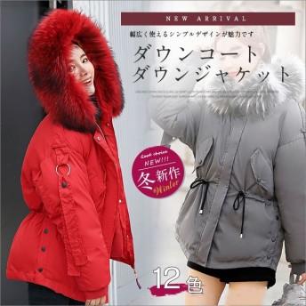 ダウンコート コート アウター ダウン ダウンジャケット女性用 ショート丈 秋冬 服 冬 厚手 防寒 レディース 中綿コート カジュアル ショートコート かわいい 可愛い あたたかい