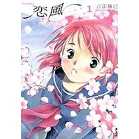 【中古】恋風 (1-5巻 全巻) 全巻セット コンディション(良い)