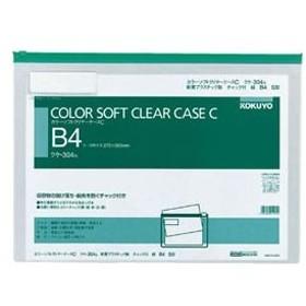コクヨ/カラーソフトクリヤーケースC〈マチなし〉 B4 緑/クケ-304G