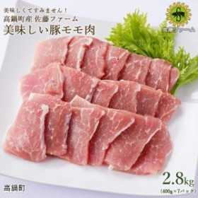 ns <高鍋町産 佐藤ファーム 美味しい豚モモ肉2.8kg>1か月以内に順次出荷