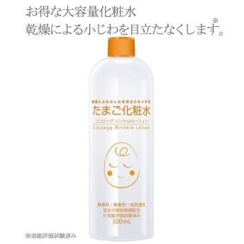 化粧水 ココエッグ リンクル ローション コスメ スキンケア ニッセン