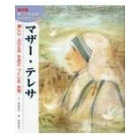 武鹿悦子/マザー・テレサ 貧しい人びとのためにつくした女性 絵本版 新こども伝記ものがたり