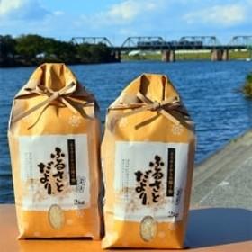 【ご飯なかま】中間産米 ふるさとだより2kg×2袋 (計4kg) 平成30年産