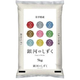平成30年産 岩手県産銀河のしずく ( 5kg )/ パールライス