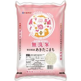 平成30年産 無洗米 秋田県産あきたこまち (5kg)