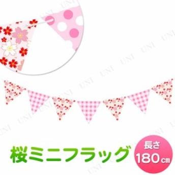 桜ミニフラッグ お花見 春 さくら サクラ 店舗装飾品 デコレーション ディスプレイ POP 販促品 壁掛け 天井飾り 入学式 ガーランド