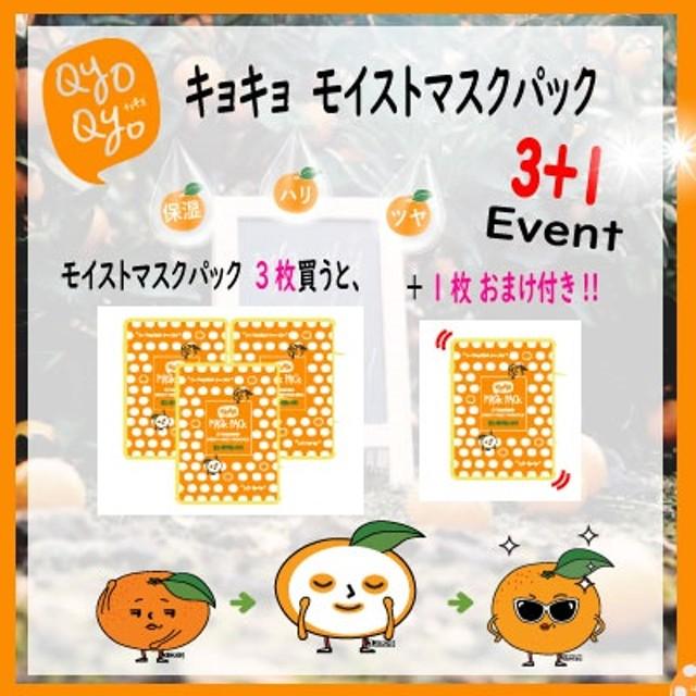 3+1 EVENT  キョキョ モイストマスクパック / QyoQyo Moist Mask Pack 保湿 / ハリ / ツヤ / モイストマスクパック3枚+モイストマスクパック1枚おまけ