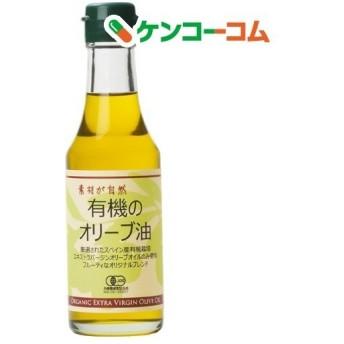 日本オリーブ 有機のオリーブ油 ( 180g )