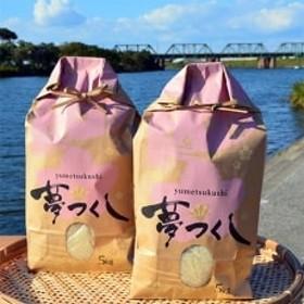 【ご飯なかま】中間産米 夢つくし 5kg×2袋 (計10kg) 平成30年産