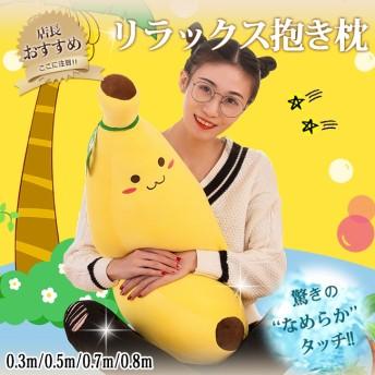 抱き枕 アクセントぬいぐるみ 抱きまくら 安眠枕 妊婦 バナナ 寝室 クッション かわいい 誕生日プレゼント バレンタイン 女の子 男の子 女性 ギフト子供 おもちゃ 特大動物 可愛い