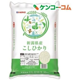 平成30年産 新潟県産コシヒカリ ( 10kg )/ パールライス