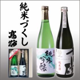 日本酒 父の日 ギフトセット 飲み比べ 高砂 純米づくし(ギフト箱入り)父の日 御中元 贈り物 金谷酒造店