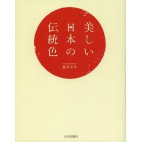 美しい日本の伝統色