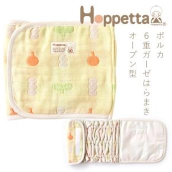 [メール便可] Hoppetta ホッペッタ ポルカ 6重ガーゼはらまき オープン型 ~通気性、速乾性が高