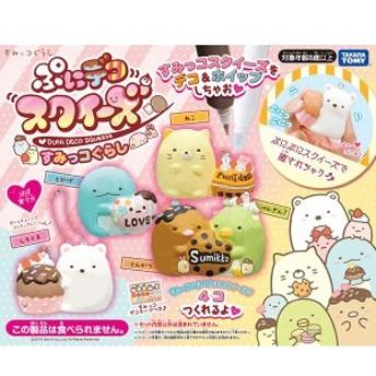 ぷにデコスクイーズ すみっコぐらし | 誕生日プレゼント ギフト おもちゃ |