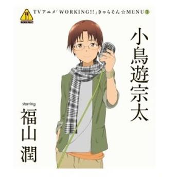 WORKING!! きゃらそん☆MENU(1)小鳥遊宗太 starring 福山潤 新品