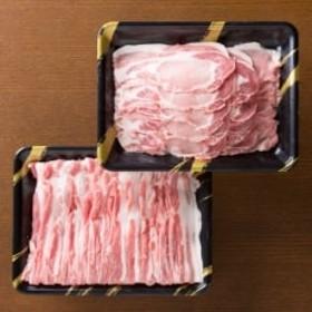山形県産豚肉セット1.2kg