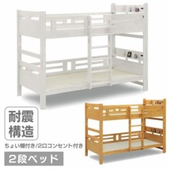 二段ベッド 激安 子供 大人 2段ベッド シングル 宮付き 棚付き 白 ホワイト ナチュラル コンセント 2口 耐震構造