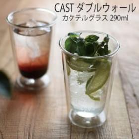 KINTO CAST ダブルウォール カクテルグラス おしゃれ 耐熱ガラス 食器 グラス お酒 キントー