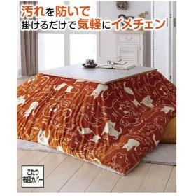 こたつ カバー 洗える ネコ柄 もちっもちっな 掛 ファスナータイプ  正方形 75 80 ×75 80 対応 単位:cm ニッセン