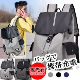 バッグで携帯充電 リュックサック USBが差せる リュック 夜光石 耐磨性 A4対応 バッグ カバン メンズ レディース おしゃれ 軽量 収納 便利 通勤 通学