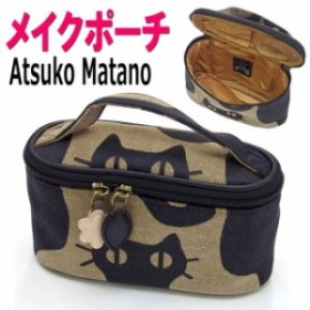 バニティケース ATSUKO MATANO またのあつこ インテリア猫 ネコ柄 化粧ポーチ 持ち手付き 布製 ブラック×ベージュ レディース