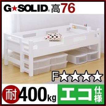 耐荷重400kg/耐震/業務用可 頑丈 シングルベッド GSOLID H76cm 梯子無 ホワイト