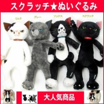ぬいぐるみ 猫 スクラッチ Lサイズ 米田民穂 ひっかき猫 猫雑貨 縫いぐるみ ヌイグルミ プチギフト