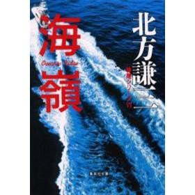 【新品】【本】海嶺 北方謙三/著